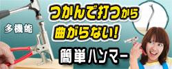 多機能マルチハンマー【プライムハンマー】