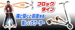 キックスクーター【フロッグスライドスクーター】