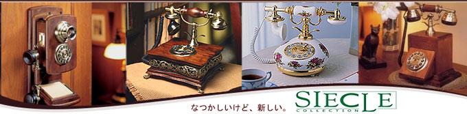 アンティーク電話機 本物の骨董品と見間違えそうな完成度