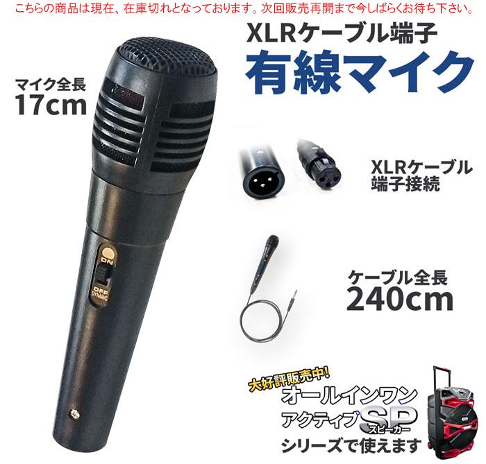 オールインワンアクティブSP 【有線マイク 240cm】