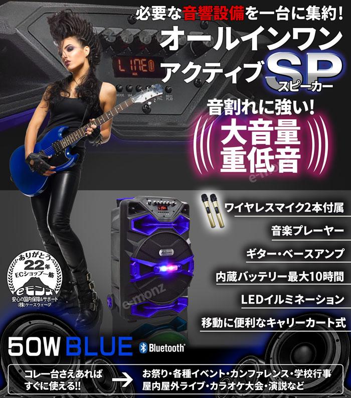 オールインワンアクティブSP 【50W ブルー】