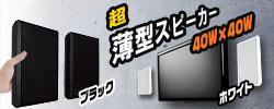 壁掛フラットスピーカー超薄型【Wall Speaker】