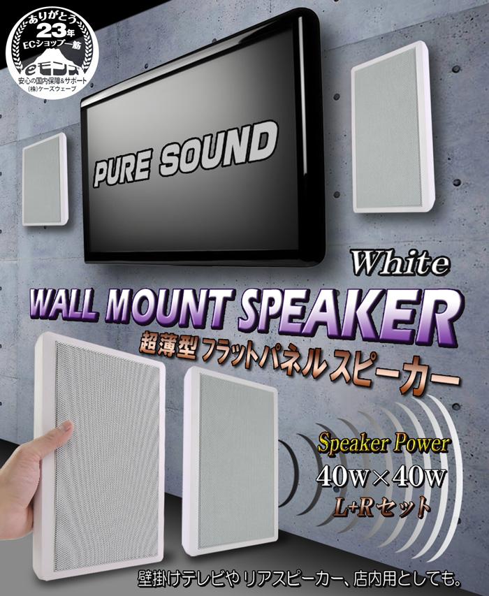 壁掛けスピーカーセット【PLB-501】
