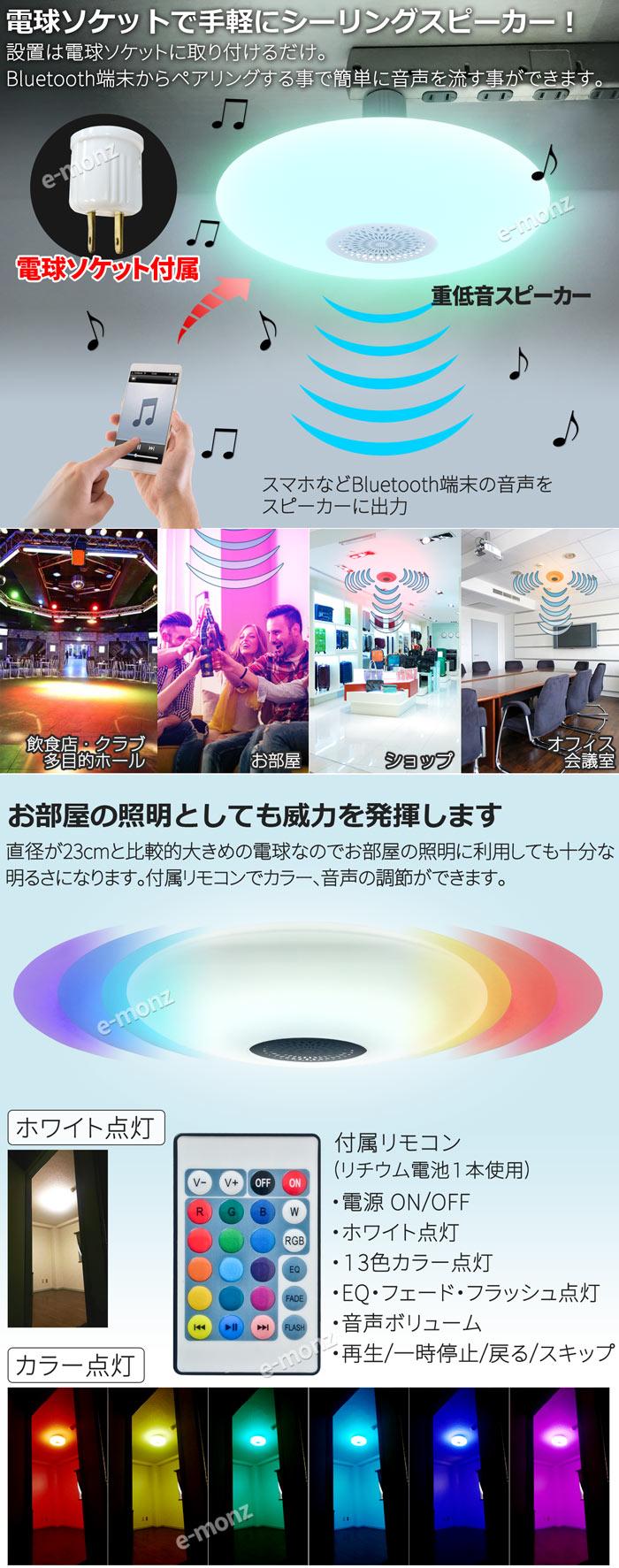 LED電球スピーカー_シーリングタイプ