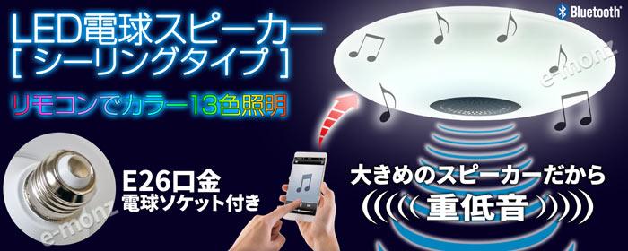 照明から音楽が!【LED電球スピーカー】シーリングライトタイプE26電球