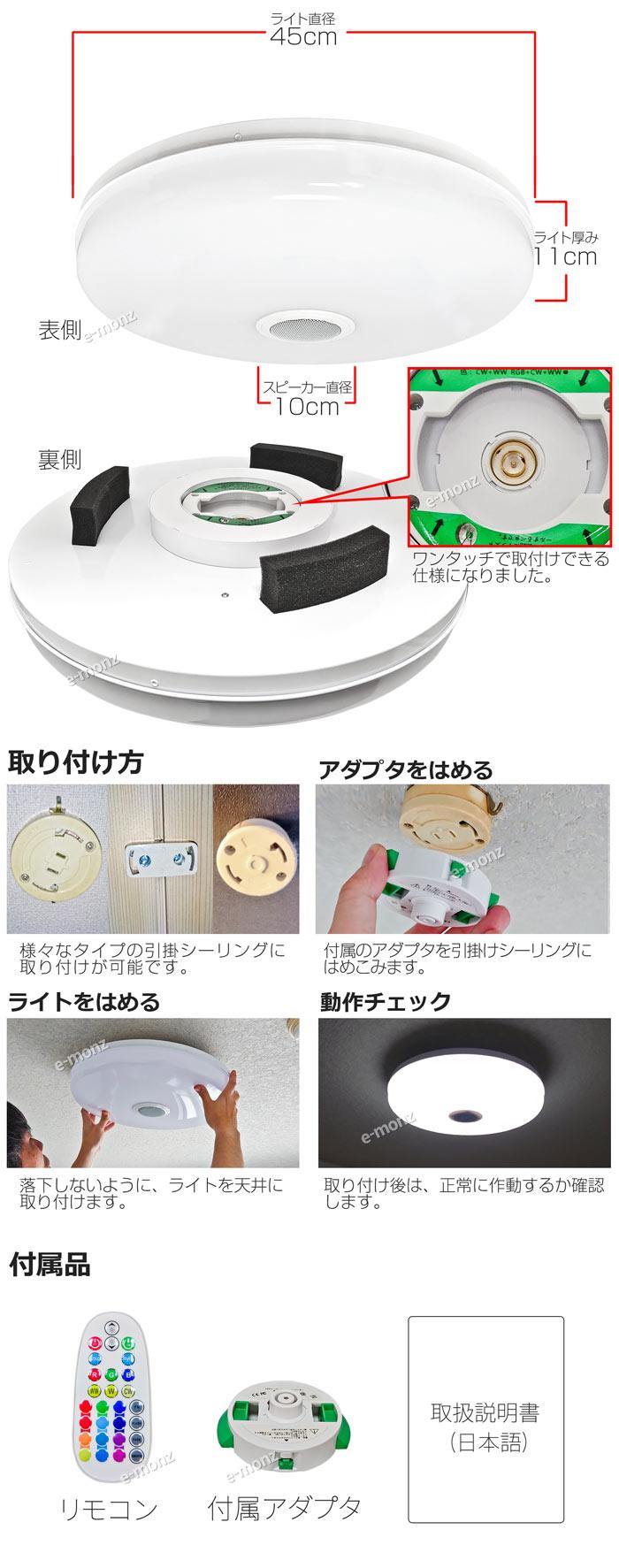 bluetoothスピーカー搭載LEDシーリングスピーカー