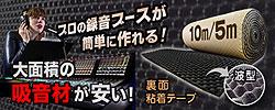吸音材が安い!大面積 【10mロール波型 】プロの音響スタジオではおなじみの吸音材が衝撃価格