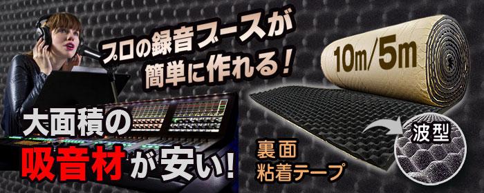 プロの録音スタジオが簡単に作れる!波型カットの吸音材 10mロール厚さ25mm/幅1m