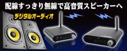 デジタルオーディオトランスミッター【TP-WTA03】