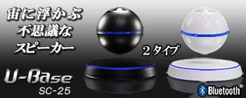 宙に浮くBluetoothスピーカー【U-Base】ブラック