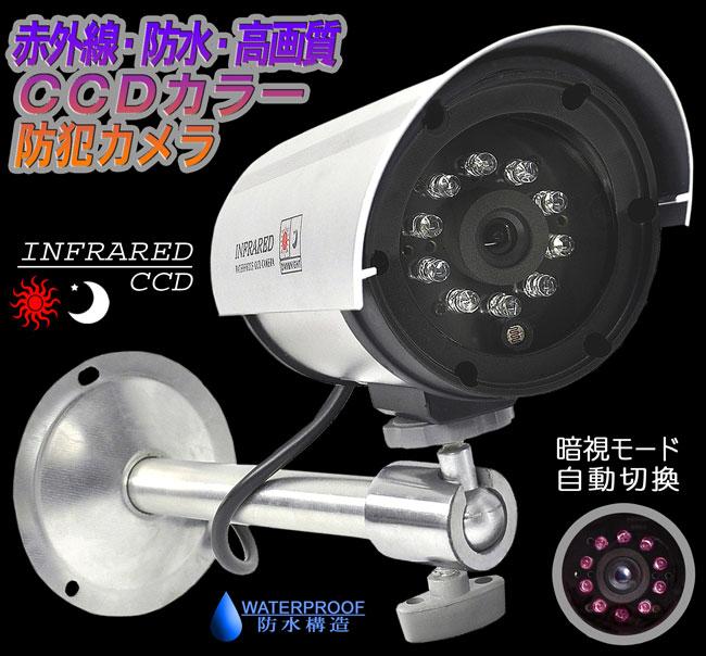 高画質暗視防犯カメラ、赤外線監視カメラ、同じデザインのダミーカメラもございます。