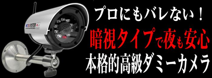 暗視タイプで夜も安心!本格的な最高級赤外線ダミーカメラ