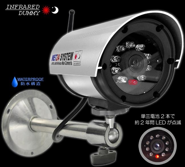 業務用防犯カメラと同じパーツで製作した赤外線タイプの超高級ダミーカメラです。