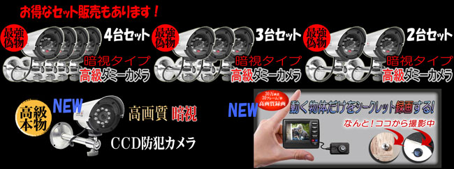 高級ダミーカメラ CCDカメラ セットも販売中