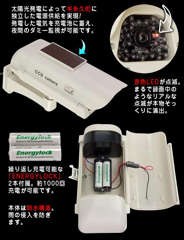 電池交換不要!ソーラー充電式ダミー監視カメラ【DUMMY CAMERA】