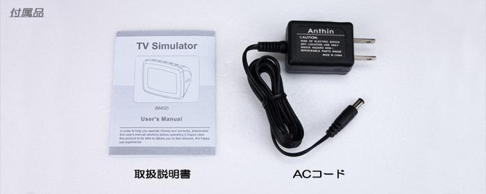 留守番テレビシュミレーター【M402】AC電源タイプ 付属品一覧