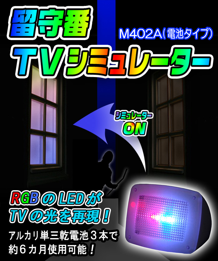 留守番TVシミュレーター【M402A】電池タイプ!ダミーテレビで不在時に在宅を演出できる新しい防犯機器です。