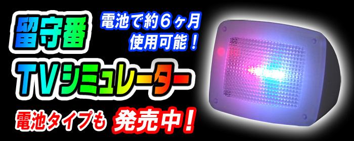 留守番TVシミュレーター【M402A】電池タイプも発売中
