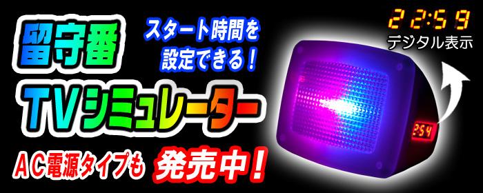 留守番TVシミュレーター【M402】ACタイプ