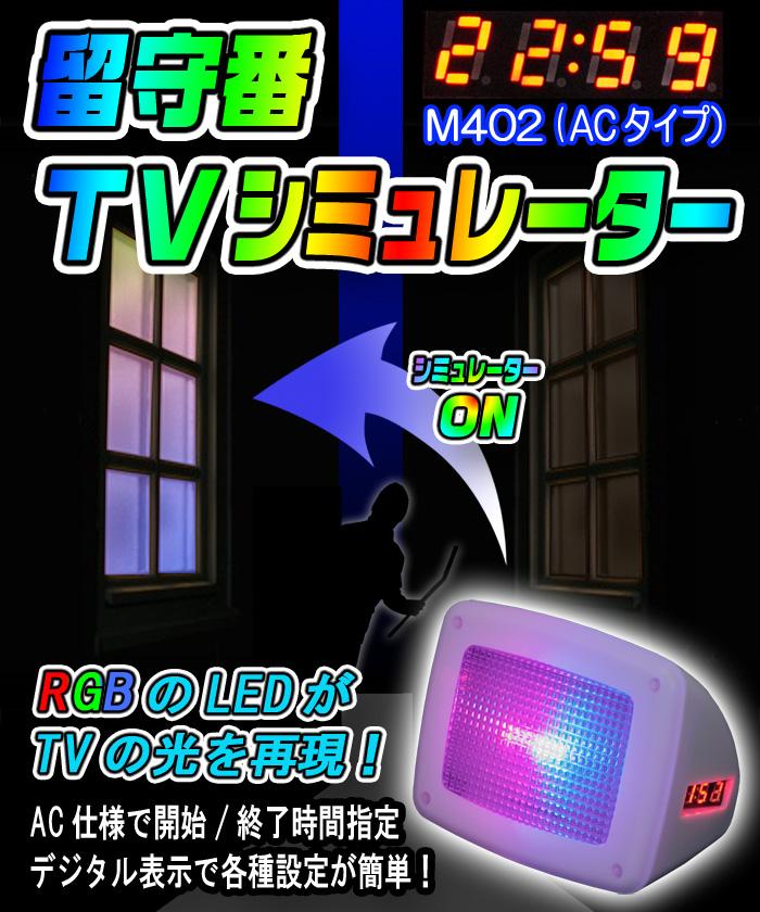 留守番テレビシュミレーター【M402】AC電源タイプ RGBのLEDの光がテレビの光を再現 AC仕様で開始終了時間設定 デジタル表示で各種設定が簡単