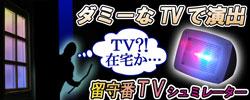 留守番テレビシュミレーター【M402】AC電源タイプ