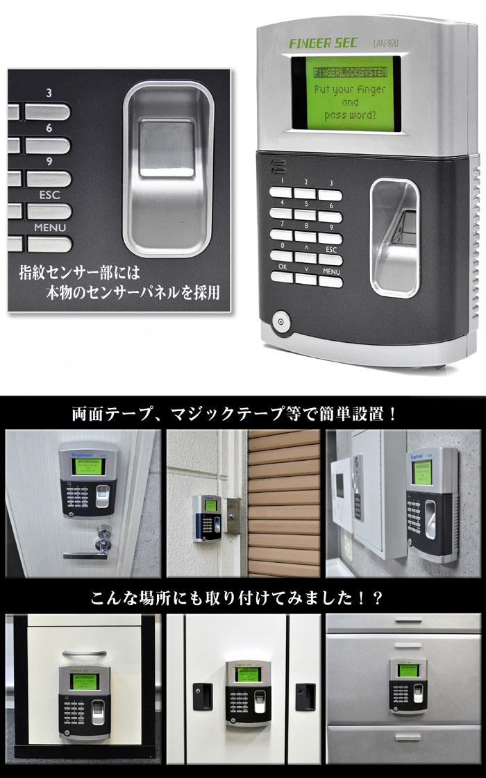 なんちゃって!ハイテク指紋認証システム【LAN-920】 拡大画像 両面テープやマジックテープで簡単設置出来ます