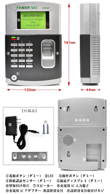 なんちゃって!ハイテク指紋認証システム【LAN-920】 各部詳細 幅133mm 高さ191mm 奥行き44mm