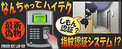 なんちゃってハイテク指紋認証システム【LAN-920】