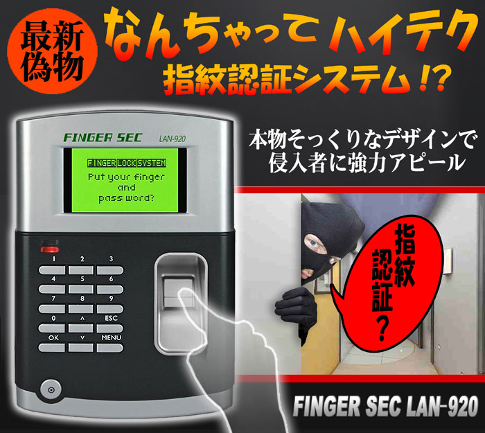 なんちゃって!ハイテク指紋認証システム【LAN-920】 本物そっくりなデザインで侵入者に強力アピール