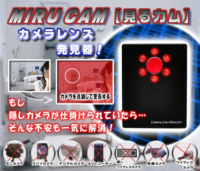 カメラレンズ探知器【見るカム】 カメラレンズ発見器