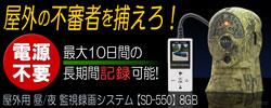 屋外用監視録画システム【SD-550】8G 不審者の動きをセンサーでキャッチ