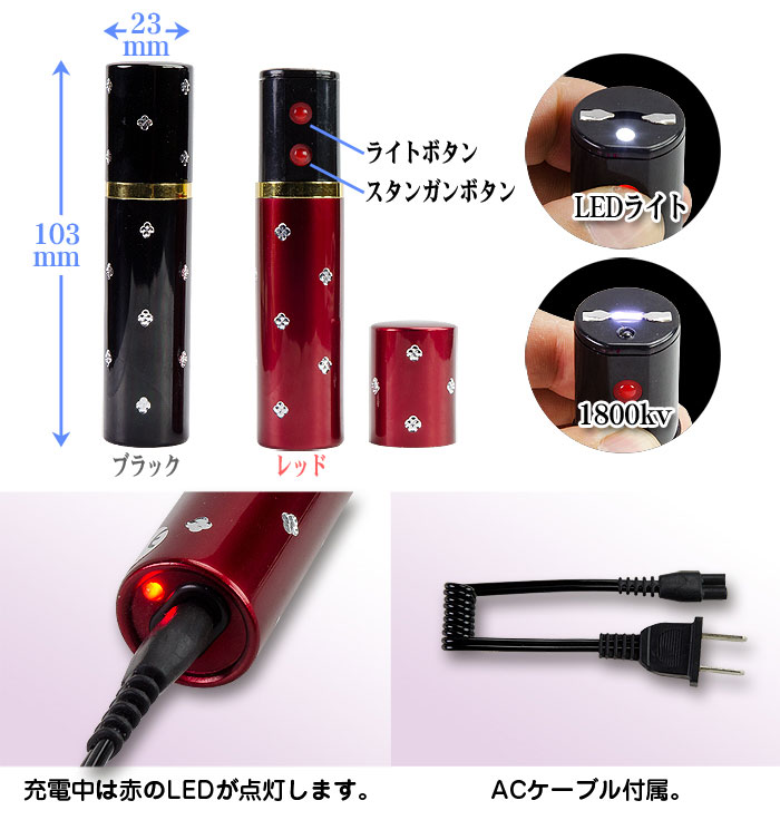 小さくてカワイイ!リップスティックタイプのスタンガン【K90 Lipstick Stun Gun】