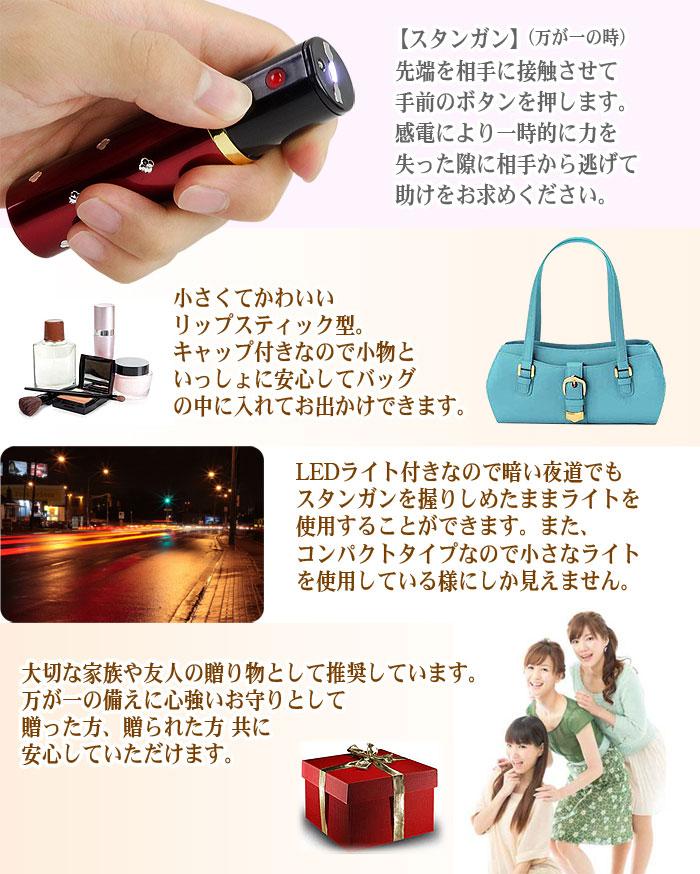 リップスティックタイプのスタンガン【K90 Lipstick Stun Gun】様々なシーンで利用可能