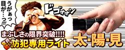 世界? 防犯専用ライト【Taiyo-Ken】太陽見/太陽拳は強烈な光で不審者を撃退!