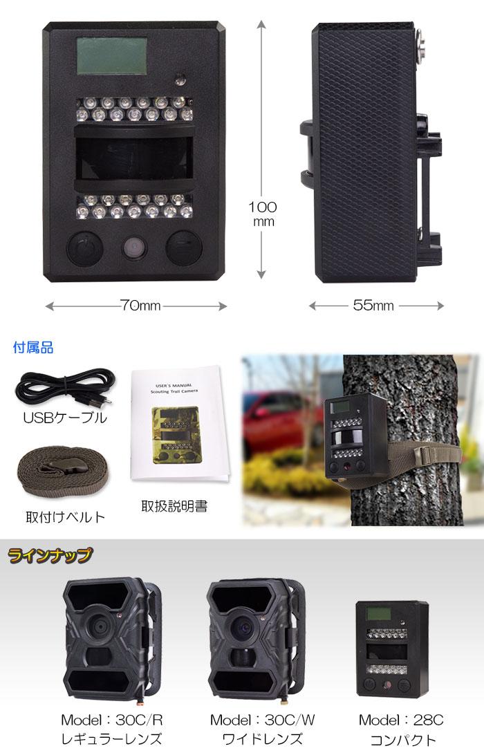 電源不要 トレイルカメラ【屋外 昼/夜 監視録画システム】コンパクトタイプ