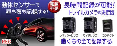 トレイルカメラ最新機種はソーラー充電もできる!