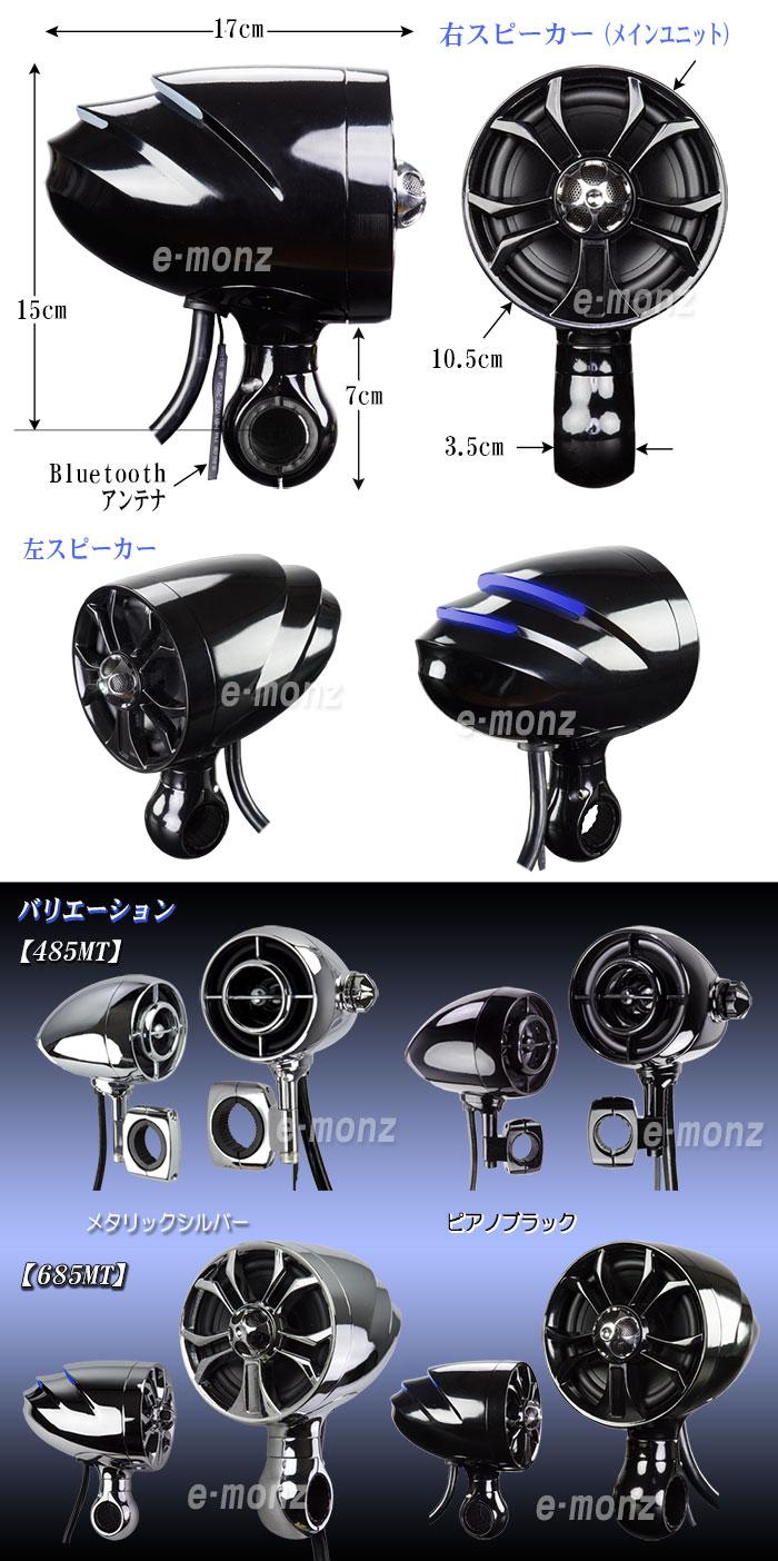 バイク用アンプ内蔵Bluetoothスピーカー【685MT】ピアノブラック