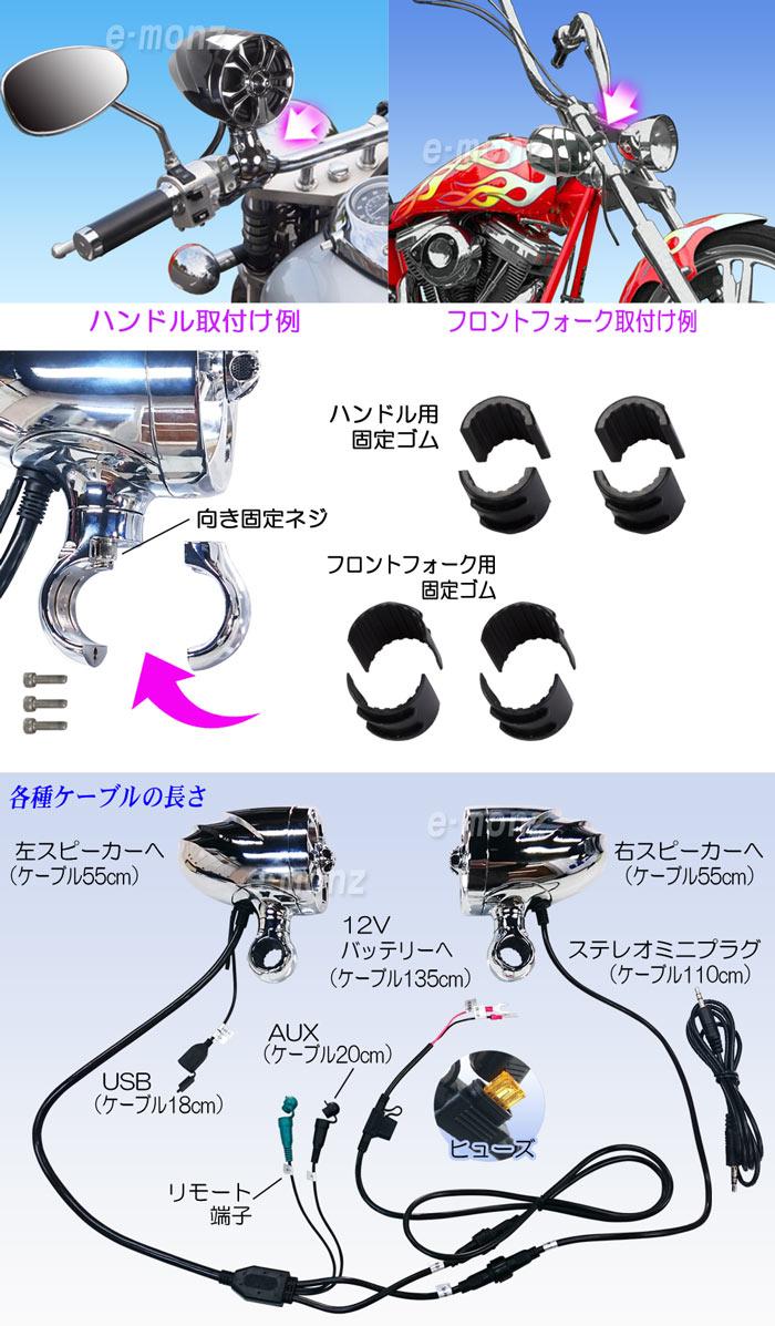 バイク用アンプ内蔵Bluetoothスピーカー【685MT】メタリックシルバー