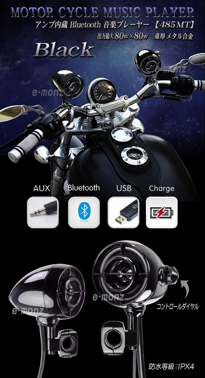 バイク用アンプ内蔵Bluetoothミュージックプレーヤー【485MT】