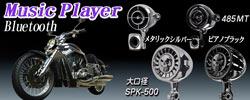 オートバイ用アンプ内蔵Bluetoothスピーカー【485MT】
