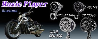 バイク用音楽プレイヤーアンプ内蔵Bluetoothスピーカー【485MT】【685MT】シルバー、ブラック