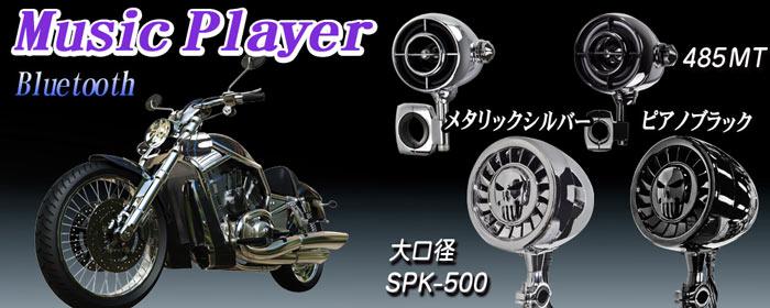 バイク用アンプ内蔵Bluetoothスピーカーシリーズ