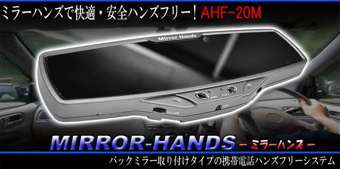 ルームミラー型ハンズフリーシステム【AHF-20M】
