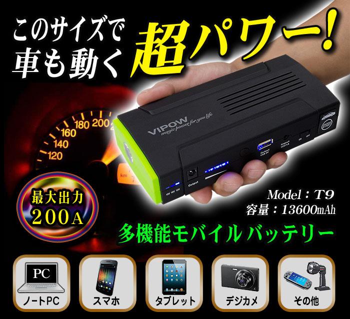 モバイルバッテリー&エンジンスターター【T9】このサイズで車のセルを始動!