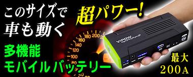 スーパーマルチなモバイルバッテリー【モバイルバッテリー&エンジンスターターT9】