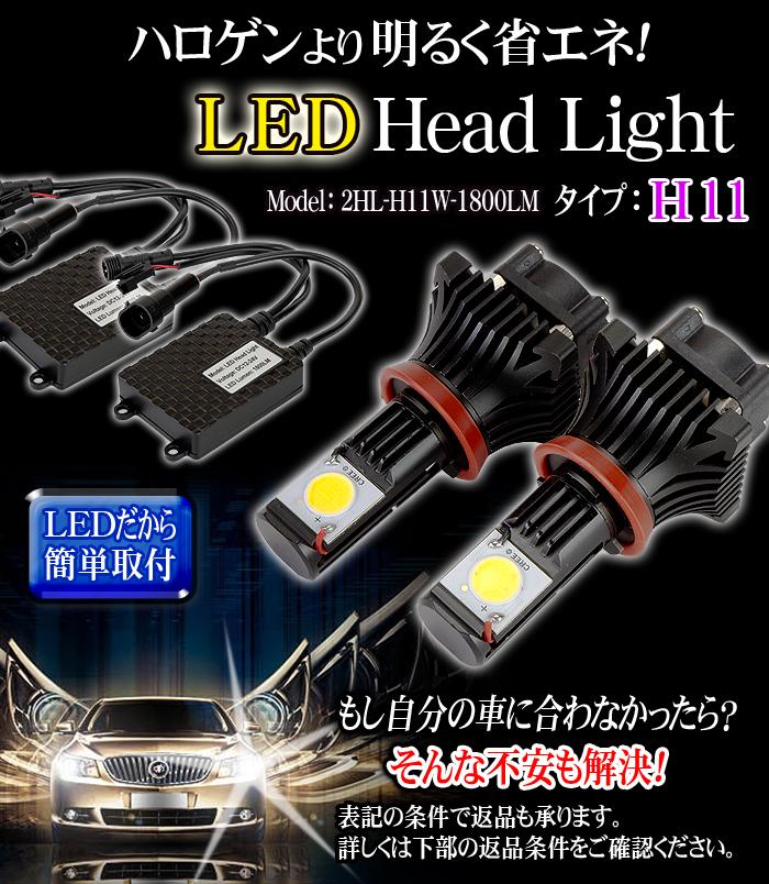 LEDヘッドライト用バルブ H11タイプ