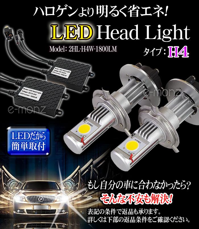 LEDヘッドライト用バルブ H4タイプ