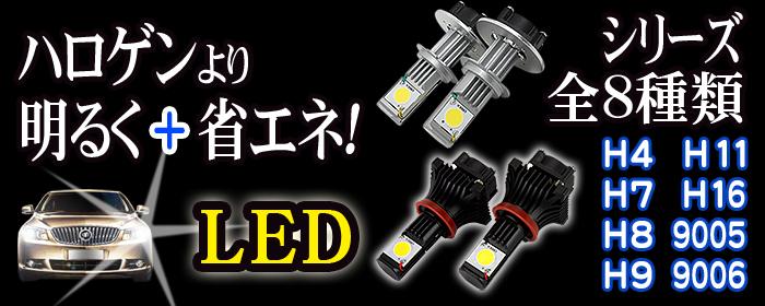 LEDヘッドライト用バルブ ラインアップ