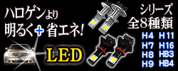 【LEDヘッドライト用バルブ 全8種】