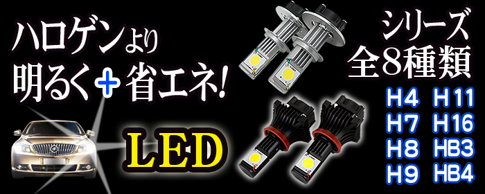 LED Head Light ラインアップ